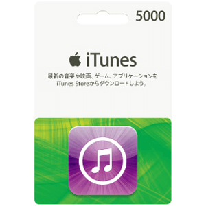 ituneギフト