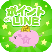 iPhone即日交換ポイント for LINE